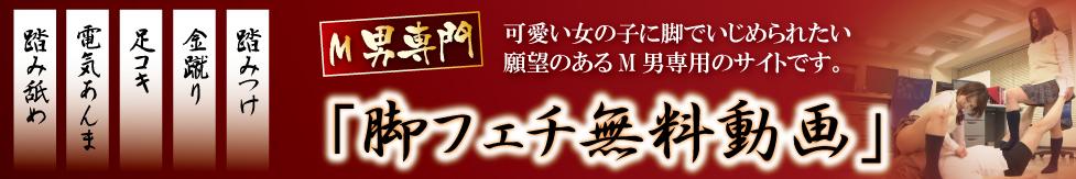 M男専門「脚フェチ無料動画」